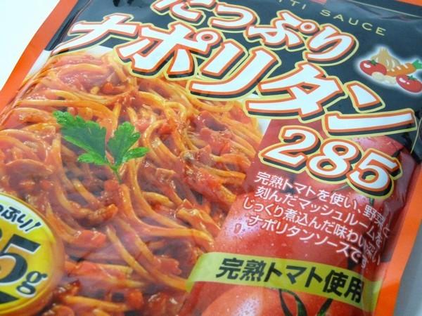 手軽にナポリタン!ハチ食品たっぷりナポリタン285 スパゲッティソース @100均 キャンドゥ
