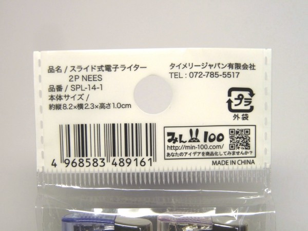 百均浪漫◆薄型スライド式電子ライター2個入り