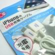 百均浪漫◆iPhone用USB充電ケーブル