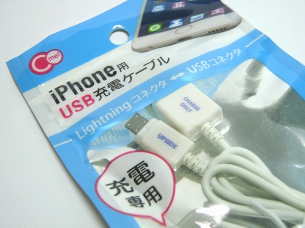 iPhone 5/5s/5c/6/6s等で使えるUSB充電ケーブル @100均 キャンドゥ