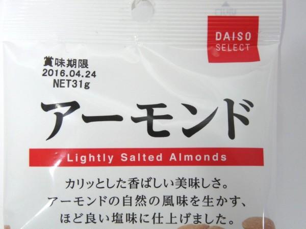 百均浪漫◆DASIO SELECT アーモンド