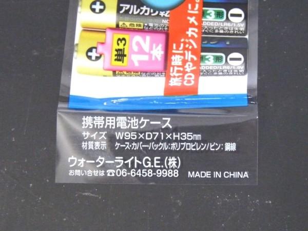 百均浪漫◆携帯用電池ケース(12本、2段)