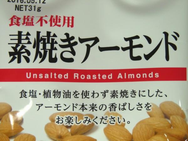 百均浪漫◆食塩不使用素焼きアーモンド