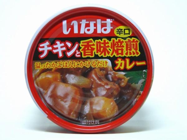 百均浪漫◆いなばチキンと香味焙煎カレー辛口125g