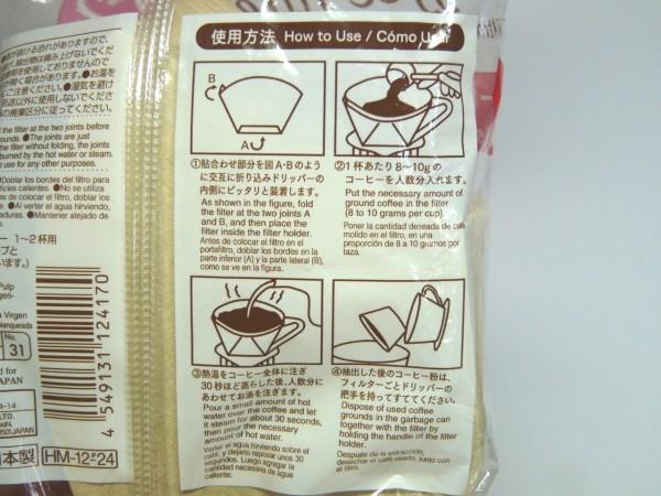 百均浪漫◆100均ダイソー日本製コーヒーフィルター