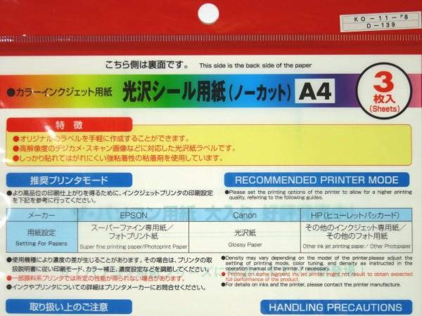百均浪漫◆ダイソーフリー光沢カットシール用紙A4