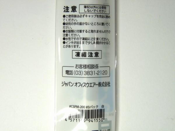 百均浪漫◆水性ポスターマーカー白(中字)