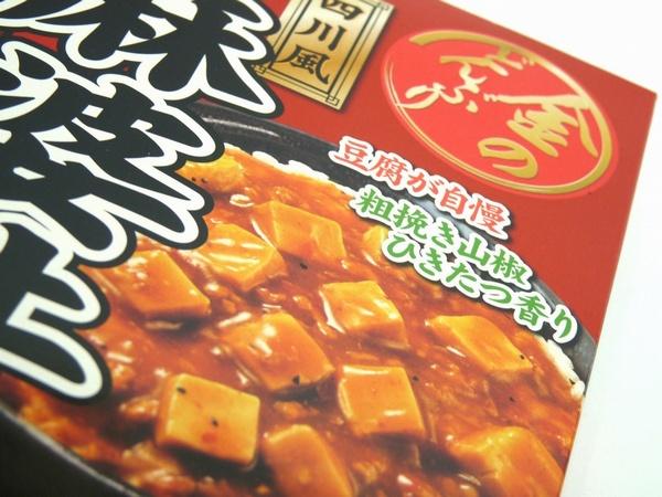 レトルトだけど豆腐しっかり!マルハニチロ四川風麻婆豆腐、山椒の辛さが超素敵 @100均 ローソン100