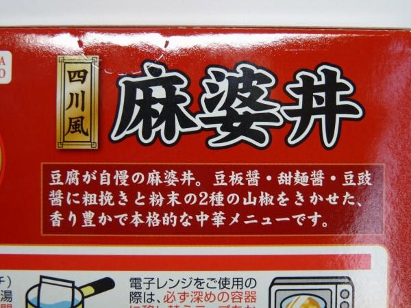 百均浪漫◆レトルトだけど豆腐入り!マルハニチロ金のどんぶり四川風麻婆丼