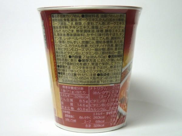 百均浪漫◆日清中華坦々麺。ローソンストア100