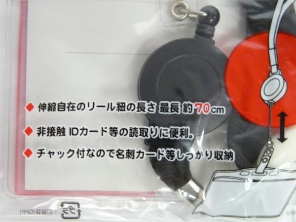 百均浪漫◆ナカトシ産業・伸縮リール&ストラップ付名札