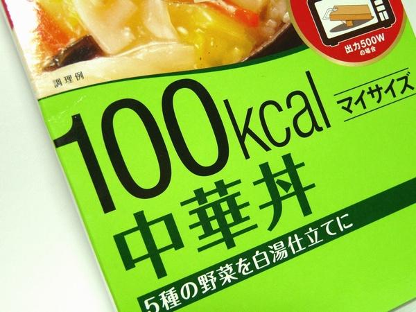 5種の野菜入り!大塚食品マイサイズ中華丼 100kcal @100均 ローソン100