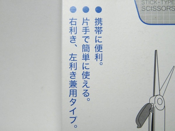 百均浪漫◆ナカトシ産業スティックハサミ