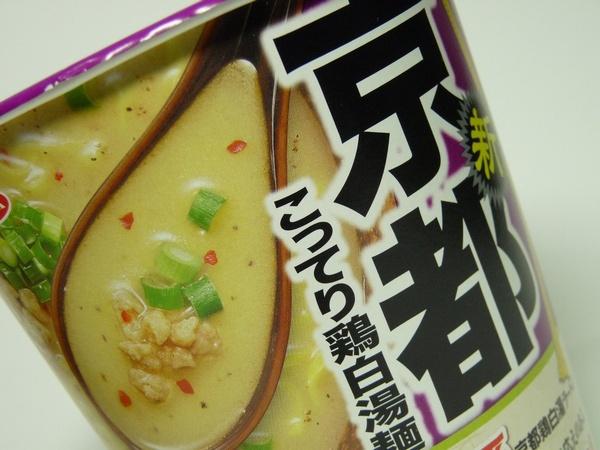 エースコック ご当地最前線 京都 こってり鶏白湯麺、食べごたえあり! @100均 ローソン100