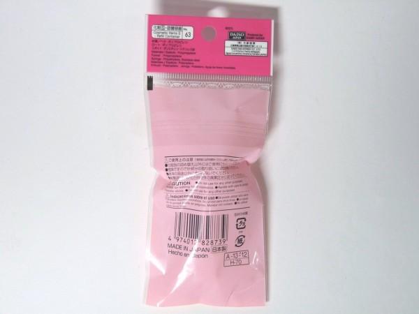 百均浪漫◆ダイソー・日本製スポイトセット、針はステンレス製