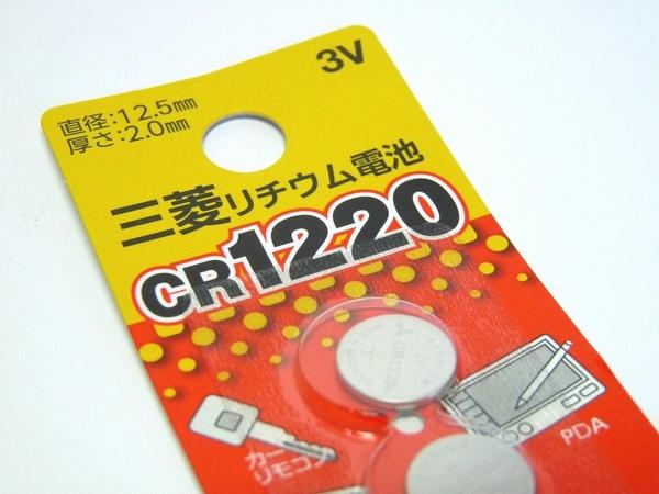 電子体温計とか。リチウム電池(ボタン) CR1220 2個入り @100均 ダイソー