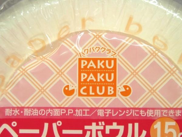 百均浪漫◆まるきペーパーボウル15cm 5枚日本製PPコーティング