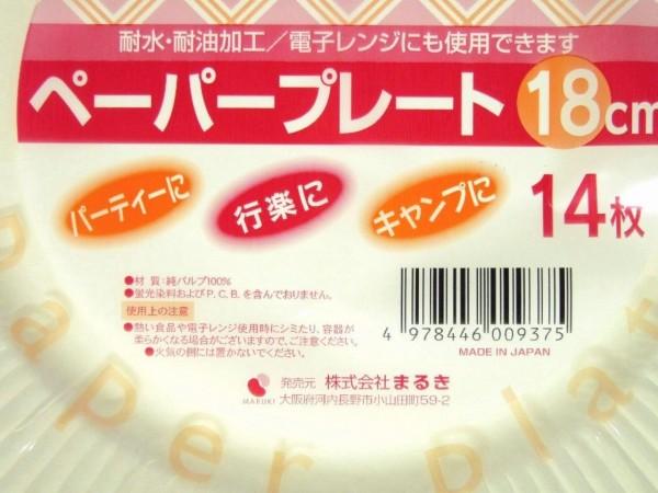 百均浪漫◆まるきペーパープレート18cm 14枚入り日本製