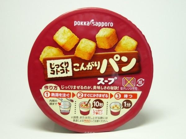 百均浪漫◆ポッカじっこりコトコト こんがりパン ビーフハヤシ風スープ