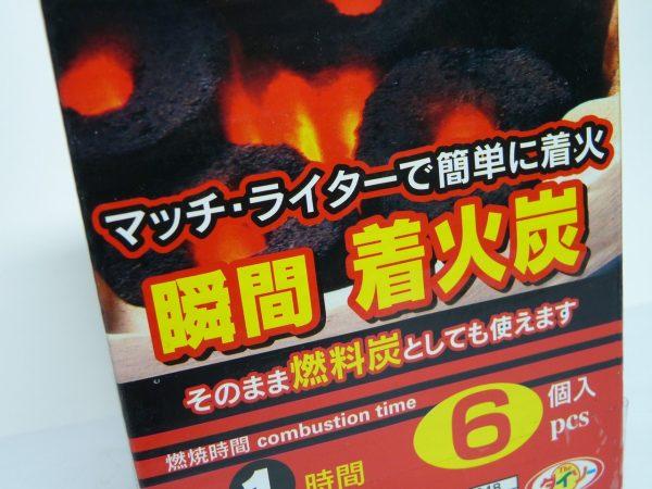 百均浪漫◆ダイソー瞬間着火炭