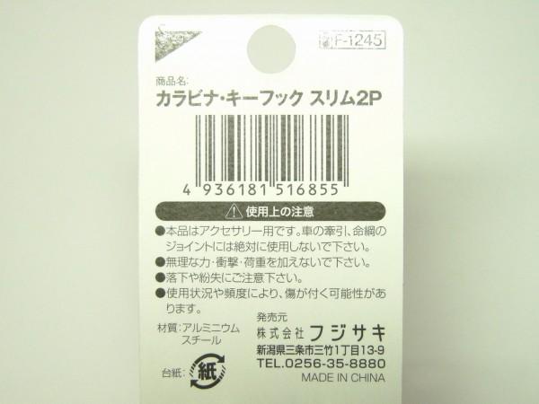 百均浪漫◆フジサキ アルミ製カラビナ・キーフック2P