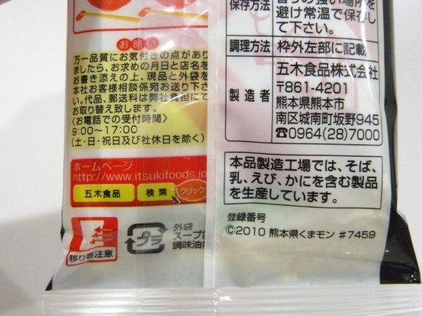百均浪漫◆五木食品 くまモンの熊本ラーメン 焦がし醤油風味