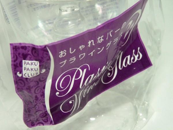 軽い、割れない、コンパクトに収納できる、プラスチック製ワイングラス2個入、日本製。PAKU PAKU CLUB、やるね!