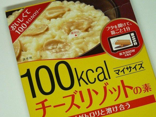 4種のチーズがトロリと溶け合う!大塚食品マイサイズ・チーズリゾットの素100kcal @100均 キャンドゥ