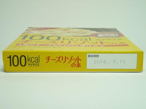 百均浪漫◆キャンドゥ・大塚チーズリゾットの素