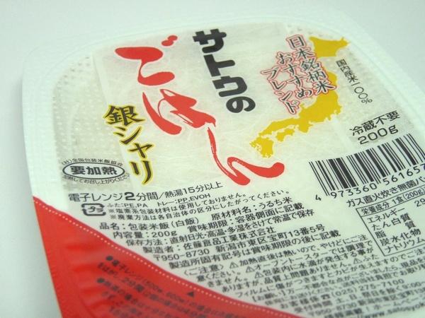 サトウのごはん 銀シャリ 日本銘柄米おすすめブレンド @100均 キャンドゥ