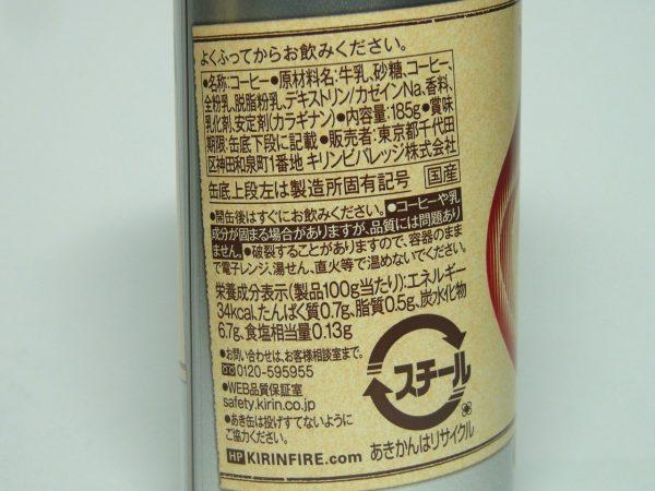 百均浪漫◆KIRIN FIRE 挽きたて工房 2缶で100円!