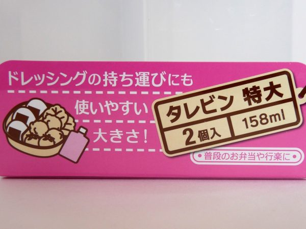 百均浪漫◆まるき特大タレビン 2個入り 158ml