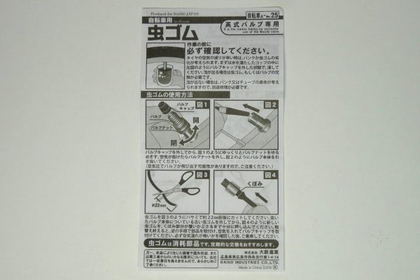 百均浪漫◆ダイソー・自転車用虫ゴム約40cm 3本入