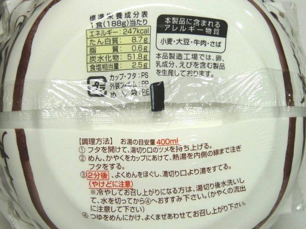 百均浪漫◆徳島製粉ぶっかけ肉うどん生タイプ