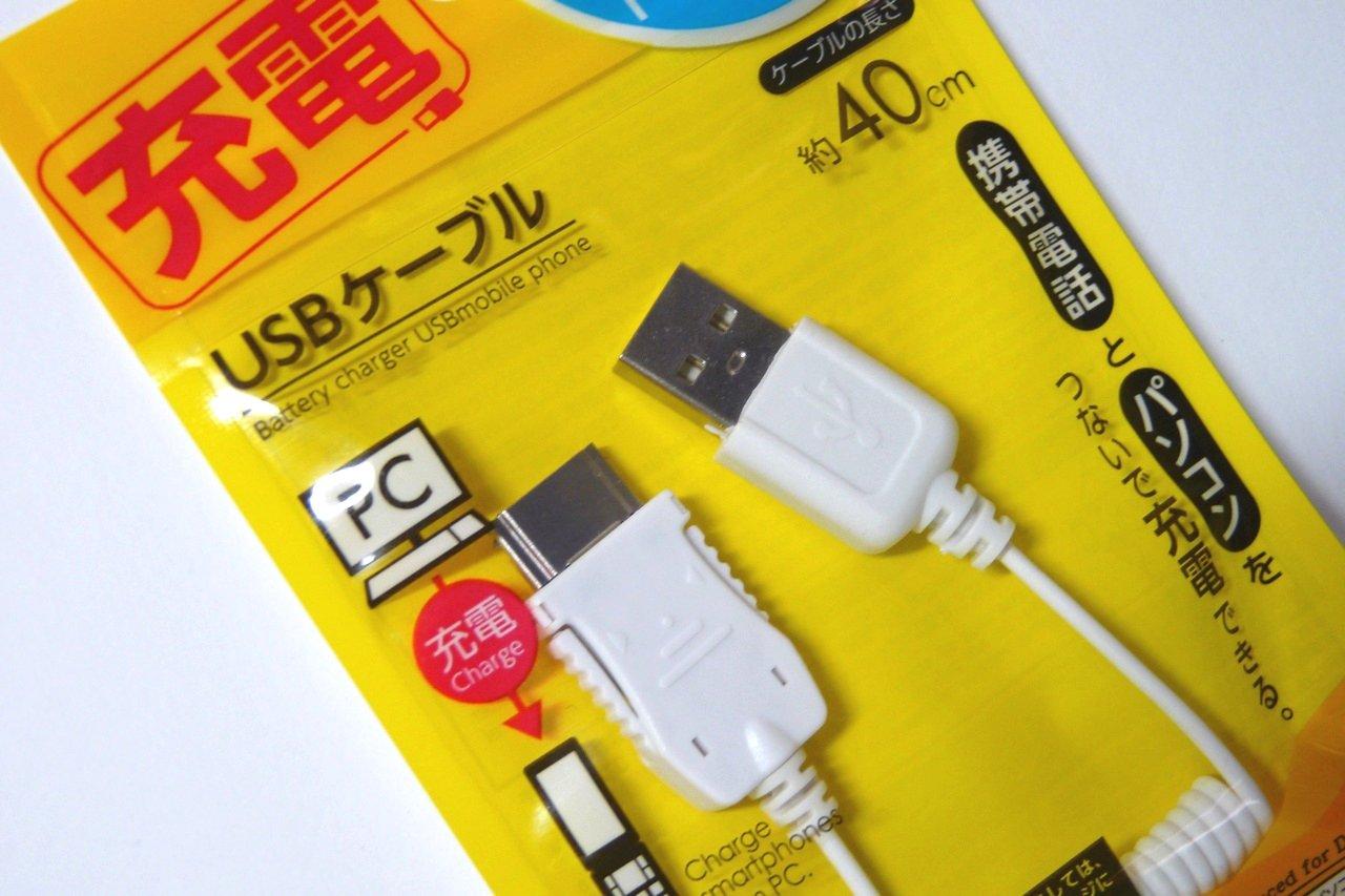 最近減ってきたかな?携帯電話(FOMA)用USB充電ケーブル @ダイソー 100均