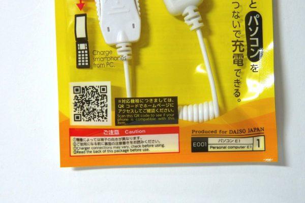 百均浪漫◆ダイソー・携帯電話(FOMA、Softbank)用USB充電ケーブル