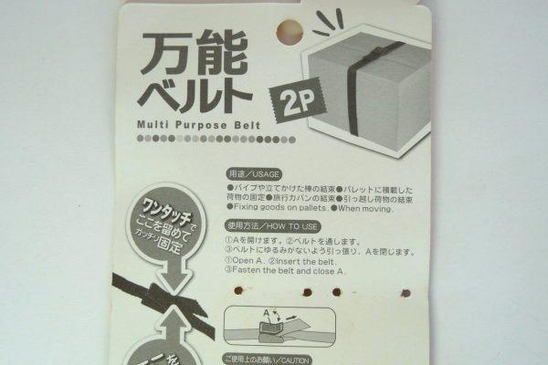 百均浪漫◆ダイソー・万能ベルト245cm2本入り
