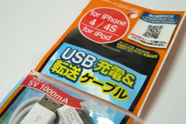 最近ボチボチ減りつつあるiPhone4、iPod用USB充電ケーブル @100均 ダイソー