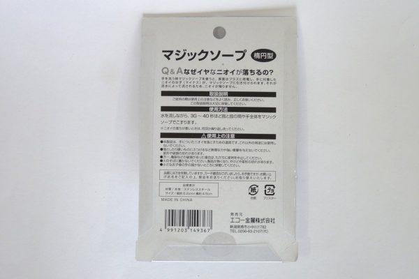 百均浪漫◆エコー金属・ステンレス製マジックソープ
