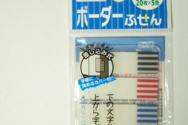 百均浪漫◆セリア・カバー付ボーダーふせん100枚(20枚x5色)
