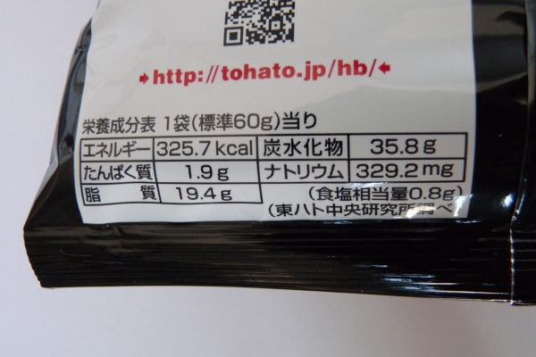 百均浪漫◆東ハト暴君ハバネロ・ハバレモン