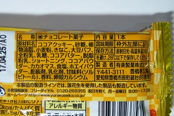 百均浪漫◆有楽製菓 ブラックサンダーきなこ 4個で100円