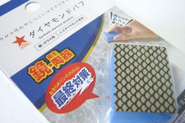 百均浪漫◆キャンドゥ ダイヤモンドパフ 鏡の汚れ掃除におすすめ