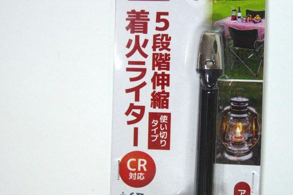 百均浪漫◆伸縮着火ライター、着火棒が5段階伸びる!(白)