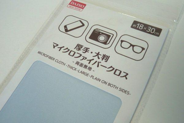 百均浪漫◆ダイソー・厚手・大判マイクロファイバークロス