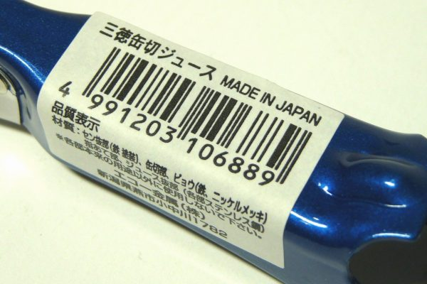 百均浪漫◆セリア・エコー金属・三得缶切りジュース、日本製
