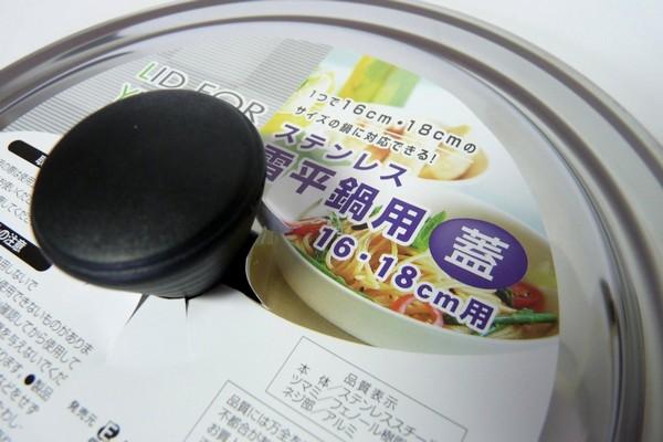 ニトスキ19cmにいいかな?エコー金属 ステンレス雪平鍋用フタ 16・18cm用。日本製! @100均 ワッツ