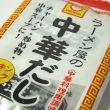 百均浪漫◆マルちゃん・ラーメン屋の中華だし4g x 12包