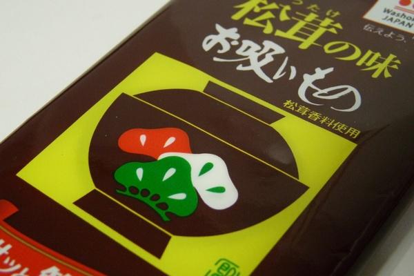 手軽に松茸風味を楽しめる!永谷園 松茸の味 お吸いもの @100均 ローソン100