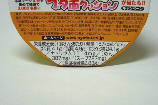 百均浪漫◆ダイソー・ブタメン カレーラーメン2個